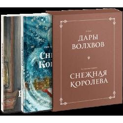 """Комплект в коробке """"Дары волхвов"""" и """"Снежная королева"""""""