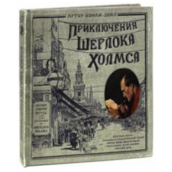 Книга+эпоха/Приключения Шерлока Холмса. Артур Конан Дойл