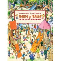 Паша и Маша на детской площадке