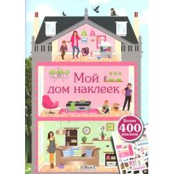 Мой дом наклеек. Игровая книга для девочек. Более 400 наклеек