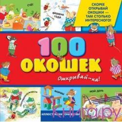 100 окошек. 100 окошек - открывай-ка!