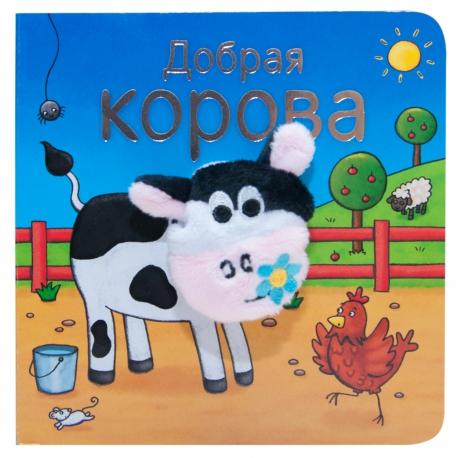 Добрая корова (Книжки с пальчиковыми куклами)