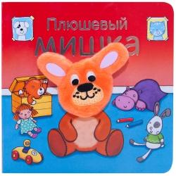 Плюшевый мишка (Книжки с пальчиковыми куклами)