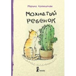 Мохнатый ребенок: истории о людях и животных