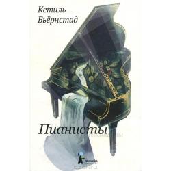 Пианисты