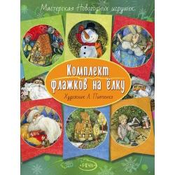 Флажки на елку. Комплект 1. Художник ЗАРУБИН В.И.
