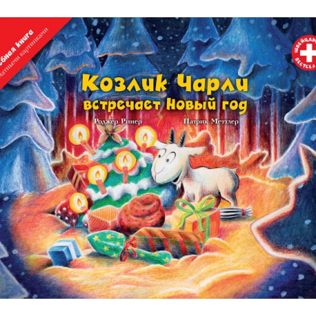 Козлик Чарли встречает Новый год. Детская книга c 12 ароматными картинками