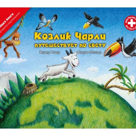 Козлик Чарли путешествует по свету. Детская книга c 12 ароматными картинками.