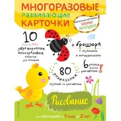 Многоразовые развивающие карточки. Рисование для малышей от 1 года до 2 лет