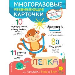 Многоразовые развивающие карточки. Лепка для малышей от 1 года до 2 лет