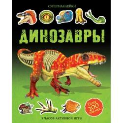 Супернаклейки. Динозавры