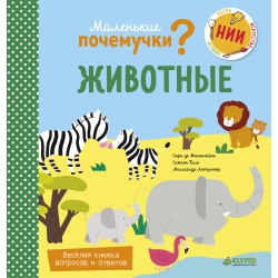 Маленькие почемучки (книжки с клапанами). Животные