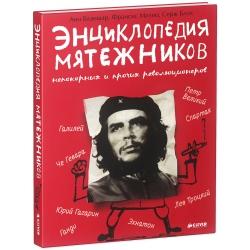 Энциклопедия мятежников, непокорных и прочих революционеров Лаваль Т.