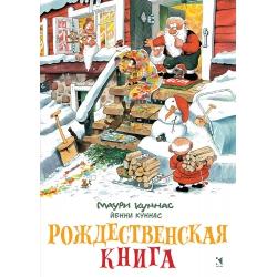 Рождественская книга. Брошюра Активити