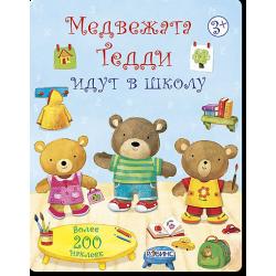 Медвежонок Тедди. Медвежата Тедди идут в школу