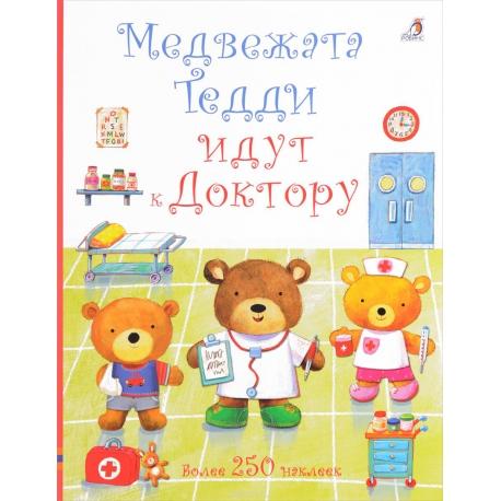 Медвежонок Тедди. Медвежата Тедди идут к доктору