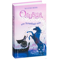 Оливия, или Волшебный конь