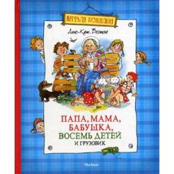 Папа, мама, бабушка, восемь детей и грузовик. Анне-Катрин Вестли