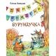День рождения Бурундучка