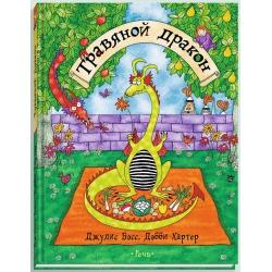 Травяной дракон