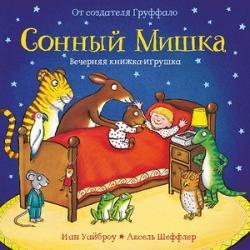 Сонный Мишка. Вечерняя книжка-игрушка Джулия Дональдсон