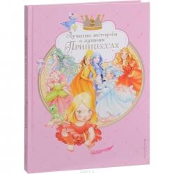 Лучшие истории о лучших принцессах Паола Мулацци