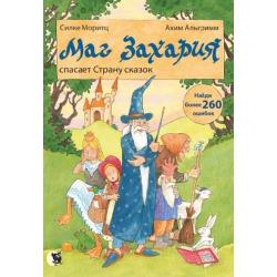 Маг Захария спасает страну сказок. Весёлая книга ошибок для всей семьи