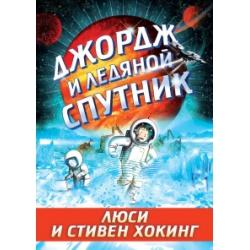 Джордж и ледяной спутник. Книга 5. Люси и Стивен Хокинг