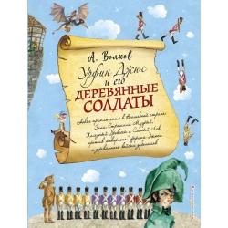 Урфин Джюс и его деревянные солдаты. Книга 2 (ил. А. Власовой)