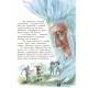 Семь подземных королей. Книга 3 (ил. Власовой)