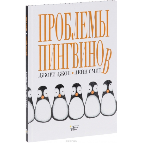 Проблемы пингвинов