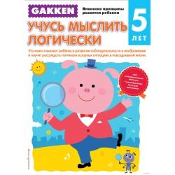 Gakken. 5+ Учусь мыслить логически