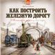 Как построить железную дорогу Мартин Содомка