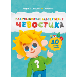 Пластилиновая лаборатория Чевостика. Людмила Сеньшова, Ольга Чтак