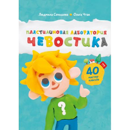 Пластилиновая лаборатория Чевостика. Елена Качур