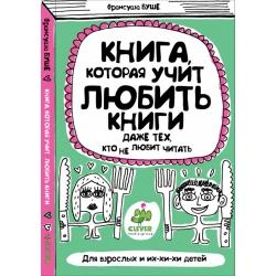 Книга, которая учит любить книги даже тех, кто не любит читать Франсуаза Буше