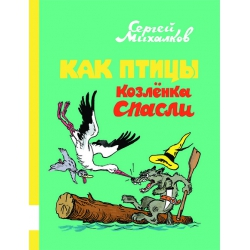 Как птицы козлёнка спасли Сергей Михалков