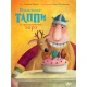 Викинг Таппи и приключение с великаном