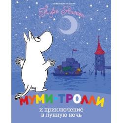 Муми-тролли и приключение в лунную ночь