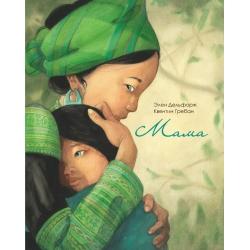 Мама (книга для родителей)