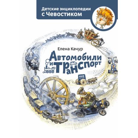 Автомобили и транспорт. Детские энциклопедии с Чевостиком