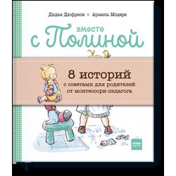 Вместе с Полиной. 8 историй с советами для родителей от монтессори-педагогов. Комплект из 8 книг