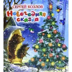 Новогодняя сказка Сергей Козлов