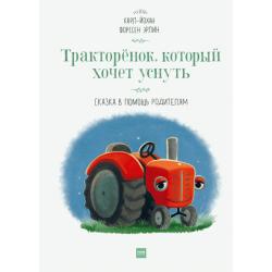 Тракторёнок, который хочет уснуть. Сказка в помощь родителям. Карл-Йохан Форссен Эрлин