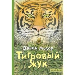 Тигровый жук. Сказки