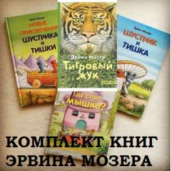 Эрвин Мозер. Сказки. Комплект из 4-х книг