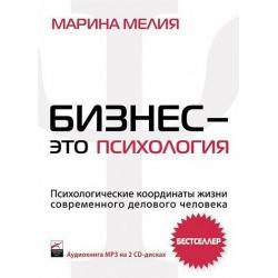 Бизнес - это психология: Психологические координаты жизни современного делового человека (аудиокнига в формате mp3 на 2-х CD)