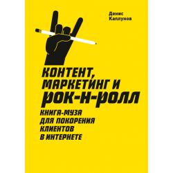 Контент, Маркетинг и рок-н-ролл (новая обложка)