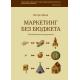 Маркетинг без бюджета. 50 работающих инструментов