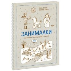 Занималки. Зима. Увлекательные занятия для детей и родителей. Зина Сурова. Филипп Суров